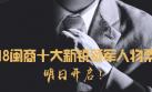 """谁是""""2018闽商新锐领军人物""""?明天你来选!"""