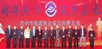 沧州市福建商会举行成立大会