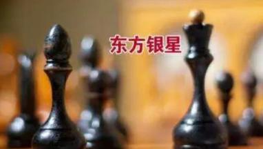 中庚集团入主东方银星,福建又多了一家上市公司?