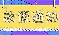 2020年放假安排出炉;富士康工业互联网东南运营总部落户福州;第四届海艺节今日拉开序幕