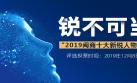 2019闽商十大新锐人物投票8日(本周日)开始