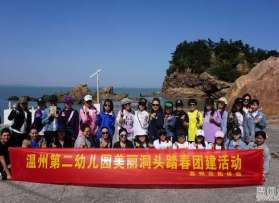 温州第二幼儿园洞头踏春活动(第一批)