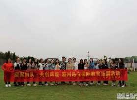 温州昂立国际教育温岭拓展活动