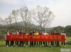 温州广桥四周年团建活动
