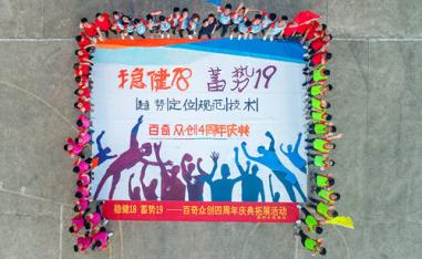 温州百奇众创公司拓展活动视频