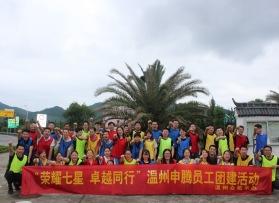 温州申腾大众4S店团建活动(第二批)