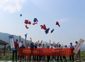 温州百荣贸易有限公司拓展活动