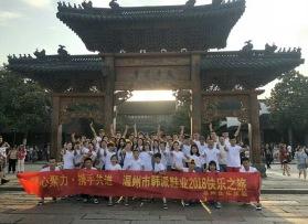 温州韩派鞋业有限公司乌镇三日户外活动
