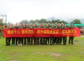 温州甬台温高速雏鹰一班拓展训练