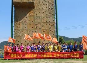 温州中嘉装饰有限公司拓展活动