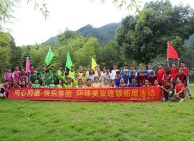 温州环球美业连锁机构拓展活动
