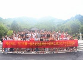 广东恒洁卫浴温州分公司户外拓展活动