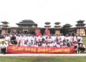 温州鑫豪服饰有限公司团队活动