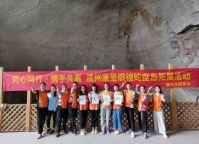 温州康呈眼镜有限公司蛇蟠岛拓展活动