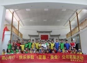 温州至尊美业公司拓展活动