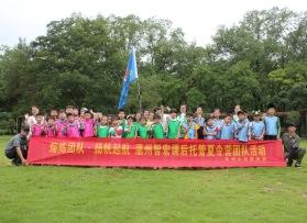 温州智宏课后托管夏令营团队活动