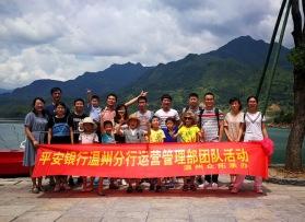 平安银行温州分行运营管理部团队活动