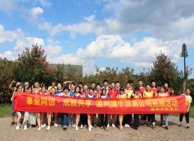 温州捷千贸易公司拓展活动