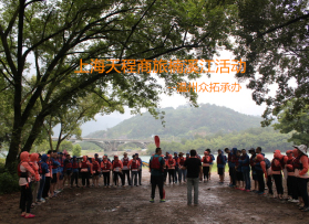 上海天程国旅楠溪江户外活动