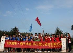 温州协力爱心基金拓展活动