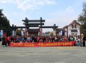 中国人寿银海团队客户答谢活动