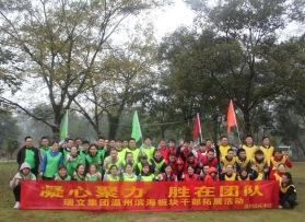 瑞立集团温州滨海板块干部团建活动