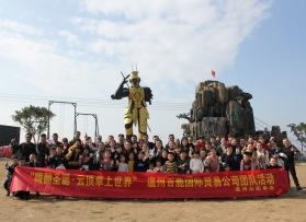 温州百鹿国际贸易公司团队活动