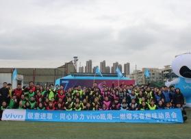 VIVO瓯海--燃爆元春趣味运动会