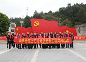 娄桥街道上汇村党总支部主题党日活动