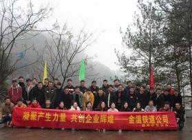 金温铁道公司拓展活动
