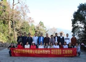 中国银行温州分行工会活动