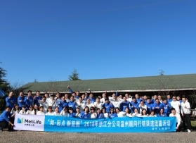 大都会人寿温州顾问团建活动