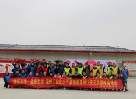 温州工业化生产基地项目元旦趣味运动会