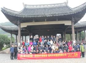 温州木材集团有限公司团建活动