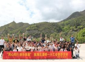 温州潘桥一小工会团建活动
