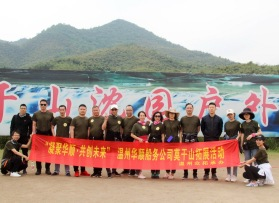 温州华顺船务有限公司团队活动