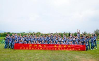 新城控股(温州区域公司)拓展训练