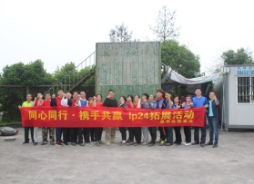 福惠通文化发展(福建)公司团建活动