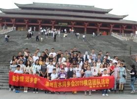 温州市吉水同乡会团队活动