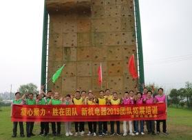 温州新机电器有限公司团队拓展培训