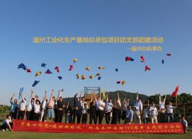 温州工业化生产基地团支部团建活动