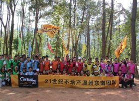 21世纪不动产温州东南团队拓展活动