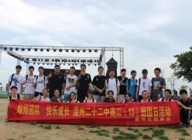 温州二十二中高二(13)班团日活动