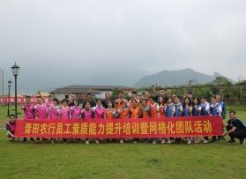青田农行员工拓展活动
