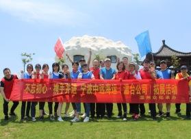 宁波中远海运(温台公司)拓展活动