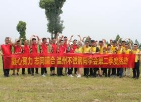 温州不锈钢同学会拓展活动