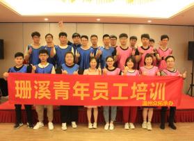 珊溪公司青年员工团建活动