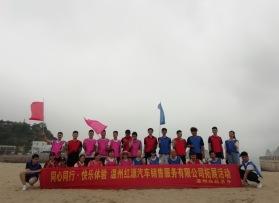 温州红源汽车有限公司团建活动