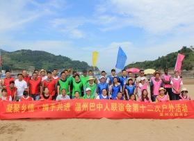 温州巴中人联谊会户外拓展活动