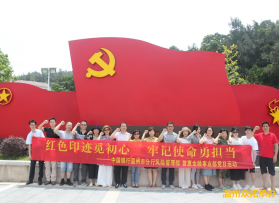 中国银行温州分行部门洞头党日活动